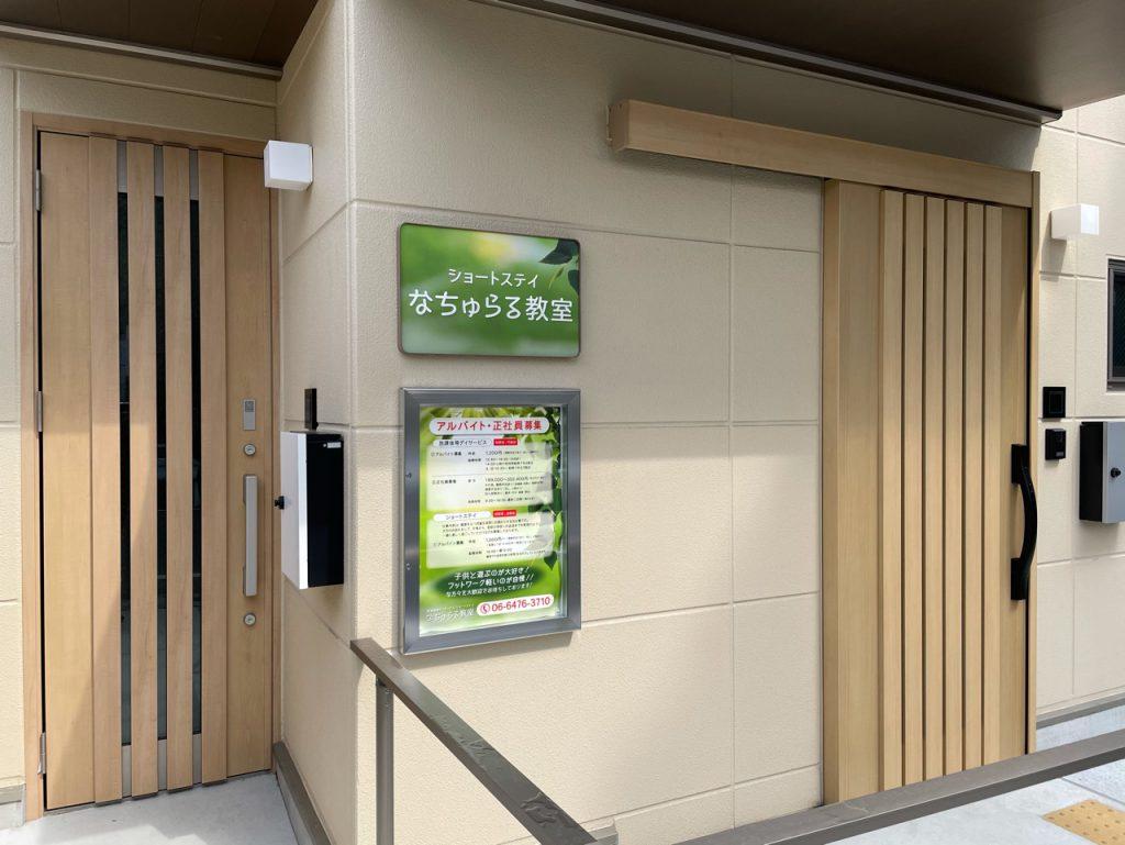 なちゅらる教室加島店